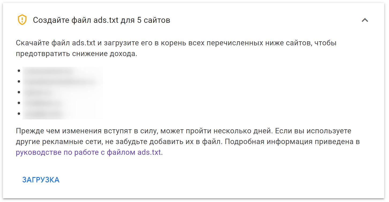 Файл ads.txt в Google AdSense