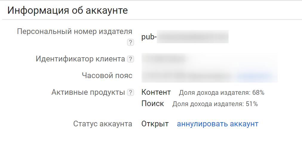 Где узнать Персональный номер издателя в Google AdSense