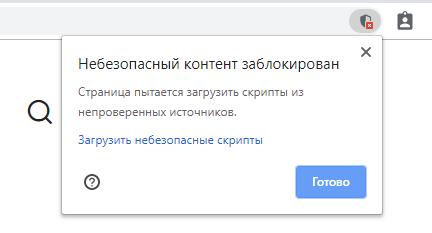 google chrome заблокировал