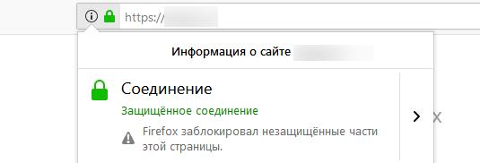 mozilla firefox заблокировал