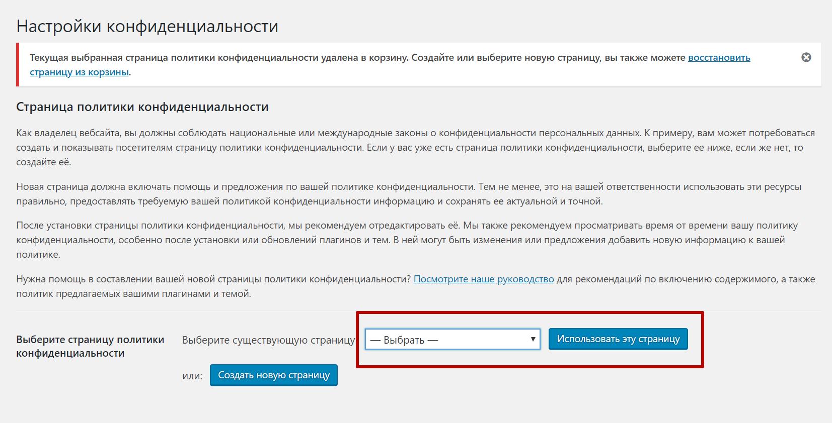 Настройки Конфиденциальности в WordPress