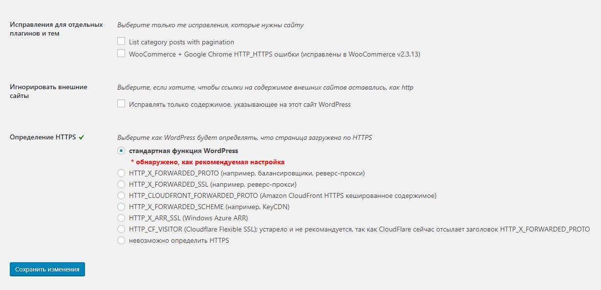 SSL Insecure Content Fixer настройка