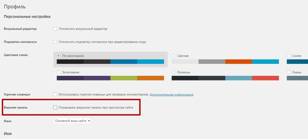 Отключаем панель инструментов в WordPress